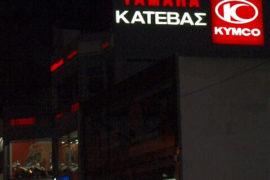 http--www.katevas.gr-images-stories-000-4