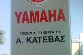 http--www.katevas.gr-images-stories-000-6